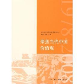 聚焦当代中国价值观