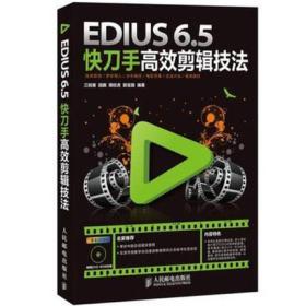 正版 EDIUS 6.5快刀手高效剪辑技法 含光盘