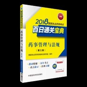 2018国家执业药师考试百日通关宝典 药事管理与法规(第三版)