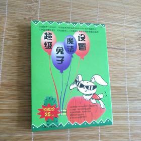 超级兔子魔法设置1CD+使用手册