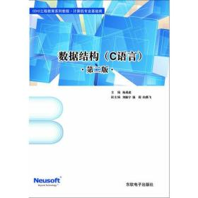 数据结构C语言第二版 杨勇虎 东软电子出版社