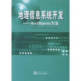 地理信息系统开发:ArcObjects方法