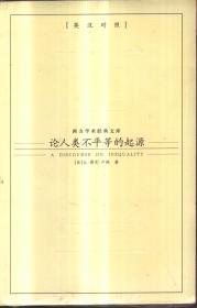 西方学术经典文库 论人类不平等的起源(英汉对照)