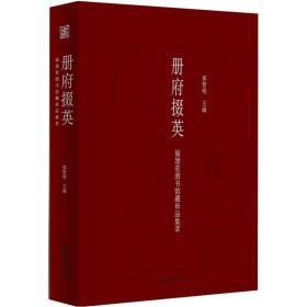 册府掇英:福建省图书馆藏珍品集萃