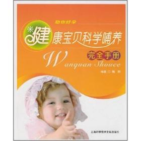 健康宝贝科学哺养完全手册
