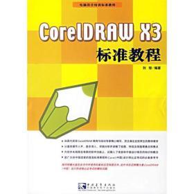 CoreLDRAW X3标准教程