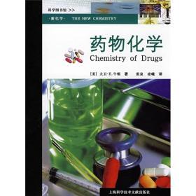 药物化学:Chemistry of Drugs