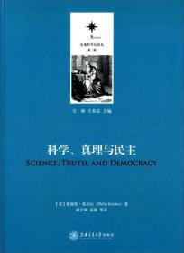 决策科学化译丛(第二辑):科学、真理与民主