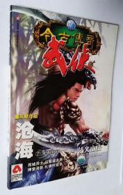 今古传奇武侠版【2007年2月上半月版】