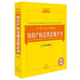 2017中华人民共和国知识产权法律法规全书(含司法解释)