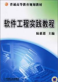 普通高等教育规划教材:软件工程实践教程