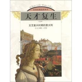 天才复生:文艺复兴时期的意大利
