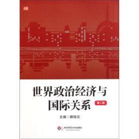 世界政治经济与国际关系(第2版) 9787561787601 都培炎,都