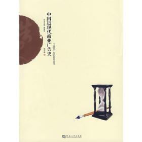 中国近现代商业广告史