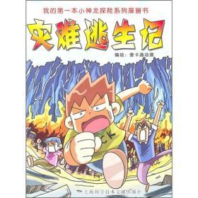 我的第一本小神龙探险系列漫画书:灾难逃生记