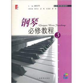 钢琴必修教程3