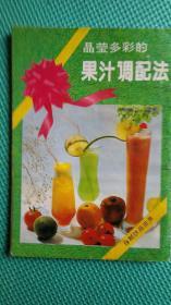 晶莹多彩的果汁调配法