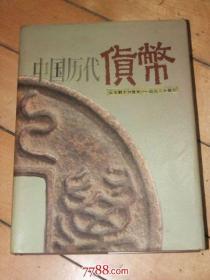 中国历代货币【精装本大16开,全彩色,1982年的书,矿石颜料印刷,比现在的颜料印的逼真.】