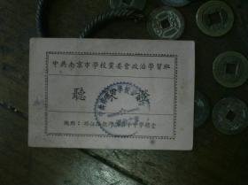50年代中共南京市学校党委会政治学习班听课证