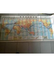 《中学地理教学挂图 世界时区和交通》 1982年1版山西1印