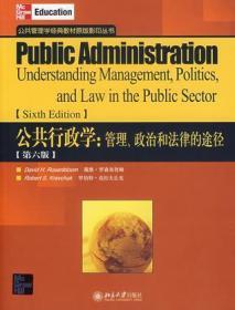 公共行政学