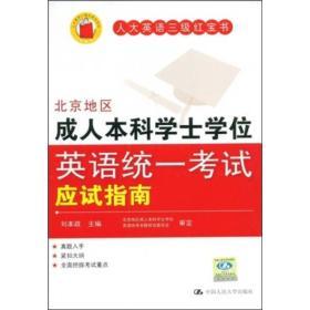 人大英语三级红宝书:北京地区成人本科学士学位英语统一考试应试指南