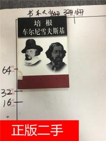 培根   车尔尼雪夫斯基  【馆藏】扉页有破损&241C5171631