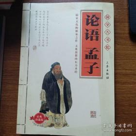 论语·孟子(最新经典珍藏)