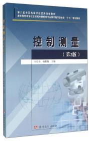 控制测量(第2版)刘绍堂