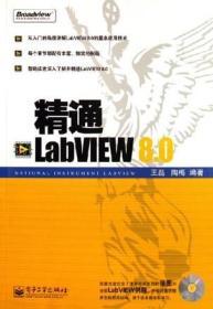 精通LabVIEW 8.0
