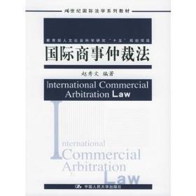 国际商事仲裁法——21世纪国际法学系列教材赵秀文 编