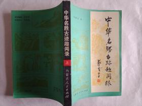 中华名胜古迹趣闻录上(无涂划,保存完好)
