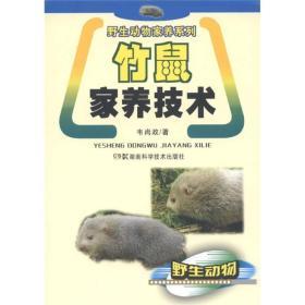 野生动物家养系列:竹鼠家养技术