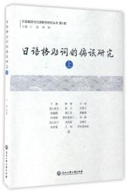 日语格助词的偏误研究(上)/日语偏误与日语教学研究丛书