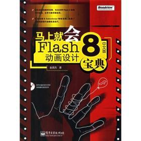 马上就会Flash 8中文版动画设计宝典