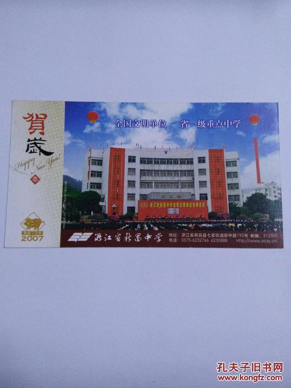 实寄邮资明信片-2007 浙江省新昌中学