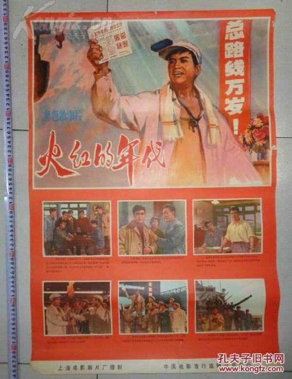 保真包老 罕见文革初期《火红的年代》电影海报