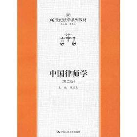 中国律师学(第二版)—21世纪法学系列教材陈卫东主编