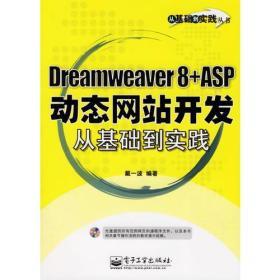 Dreamweaver8+ASP动态网站开发从基础到实践