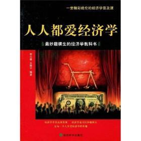 人人都爱经济学:最妙趣横生的经济学教科书