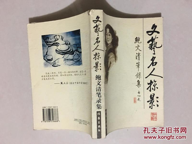 文艺名人掠影:鲍文清笔录集(鲍文清签赠)