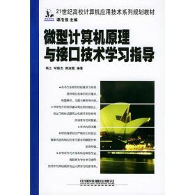 微型计算机原理与接口技术学习指导杨立中国铁道出版社