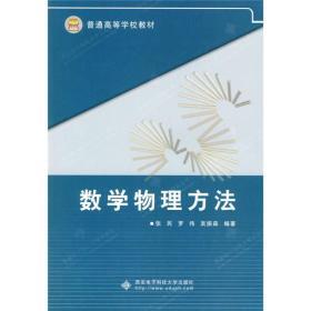 数学物理方法 张民 罗伟 吴振森 西安电子科技大学出版社