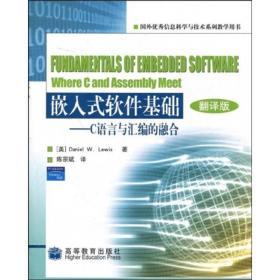 嵌入式软件基础:C语言与汇编的融合(翻译版)