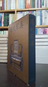 清代家具(田家青 1995年一版一印)