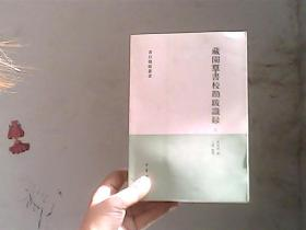 藏园群书校勘跋识录(上册)