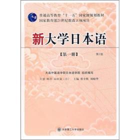 新大学日语:第一册第2版 蔡全胜 大连理工大学 9787561118290
