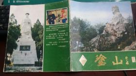涂山+大禹故乡小宣传画册