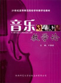 音乐教学论(新版)