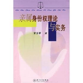 亲属身份权理论与实务 官玉琴 厦门大学出版社 9787561528976